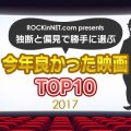 勝手に選ぶ今年良かった映画TOP10 2017大発表!