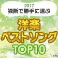 2017年 俺が勝手に選ぶベスト洋楽 TOP10