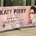 【圧倒的エンターテイメント】ケイティー・ペリー来日公演を観る!