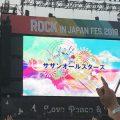 13年ぶりロッキンに出演したサザンが凄かった!ROCK IN JAPAN史上最大に盛り上がったサザンのパフォーマンスを振り返る!桑田佳祐リベンジ成功?