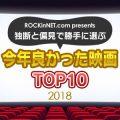 第10回 独断で選ぶ今年良かった映画 TOP10 2018