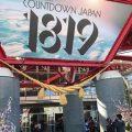 【BUMP、ヤバT、あいみょん】COUNTDOWN JAPAN 1819 1日目ライヴレポート