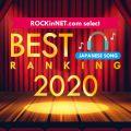 第12回 独断で選ぶ素晴らしい邦楽たちTOP10 2020