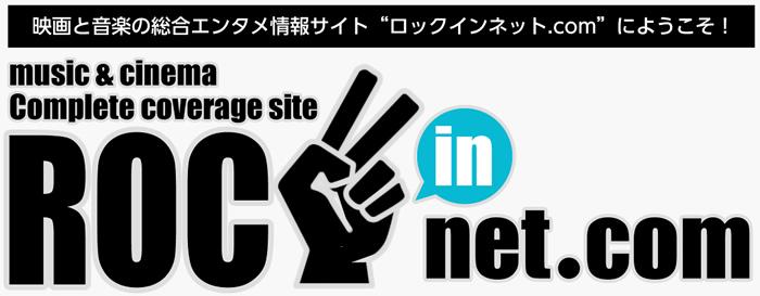 ROCKinNET.com 映画評論 音楽情報